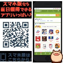 スマホ版PONEYなら当日獲得できるアプリがいっぱい♪
