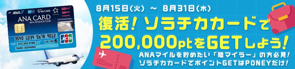 ソラチカカードで200,000ポイントもらえるキャンペーン!PONEY限定!