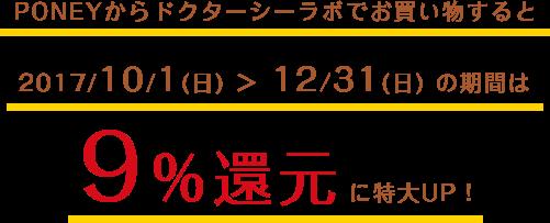 PONEYからドクターシーラボでお買い物すると、2017/10/1(日) >12/31(日) の期間は9%還元に特大UP!