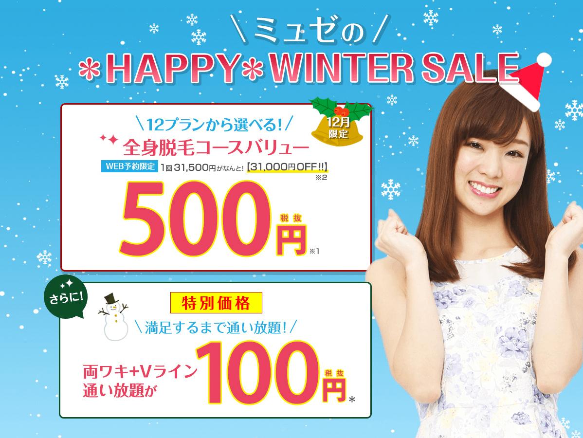 12月限定!全身脱毛コースバリューが500円!(税抜)ミュゼ人気の組み合わせをあつめた全部で12種類のプランから選べる!
