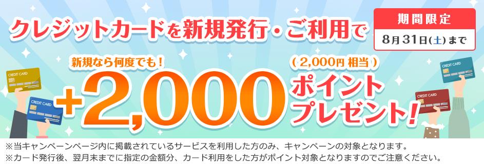 クレジットカード新規発行・利用で+2,000ポイント(2,000円相当)プレゼント!