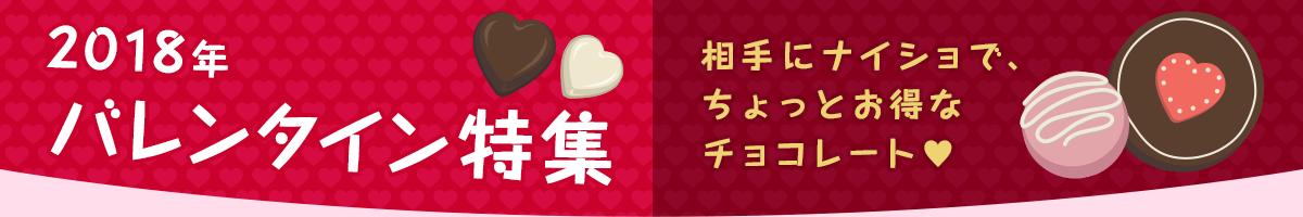 2018年バレンタイン特集 今年は相手にナイショでちょっとお得なチョコレート♥