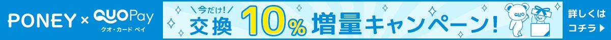 2021年3月31日(水)12:00まで QUOカードPay 10%増量キャンペーン実施中!