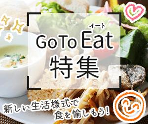 GoToEat特集