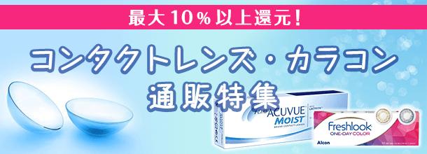 コンタクトレンズ・カラコン特集